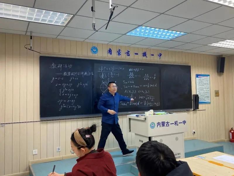 校际交流研讨,促进专业提升——青山区高中数学学科基地举行区域教研活动