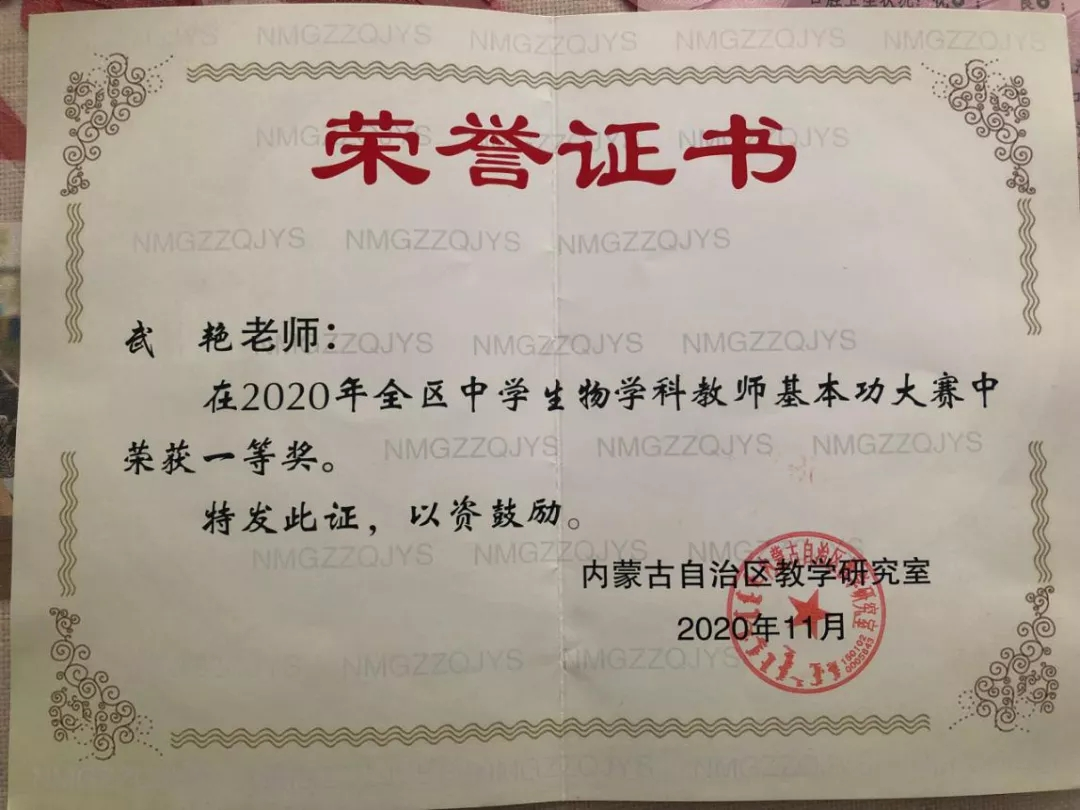 九万里风鹏正举 喜报: 一机一中两个学科夺得内蒙古自治区基础教育青年教师教学基本功比赛一等奖