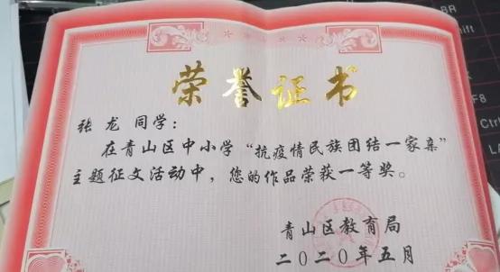 """大爱有痕 山河无恙 ——一机一中学生在""""抗疫征文""""中获奖"""